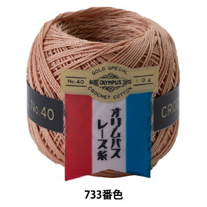 レース糸 『オリムパスレース糸 金票 #40 10g 733番色』 Olympus オリムパス