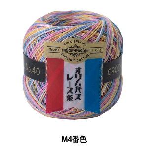 レース糸 『オリムパスレース糸 金票 #40 10g (ミックス) M4番色』 Olympus オリムパス