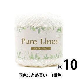 【10玉セット】毛糸 『Pure Linen(ピュアリネン) 合太タイプ 1番色』【ユザワヤ限定商品】【まとめ買い・大口】