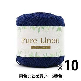 【10玉セット】毛糸 『Pure Linen(ピュアリネン) 合太タイプ 6番色』【ユザワヤ限定商品】【まとめ買い・大口】