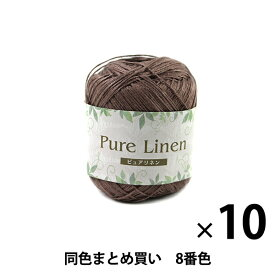 【10玉セット】毛糸 『Pure Linen(ピュアリネン) 合太タイプ 8番色』【ユザワヤ限定商品】【まとめ買い・大口】