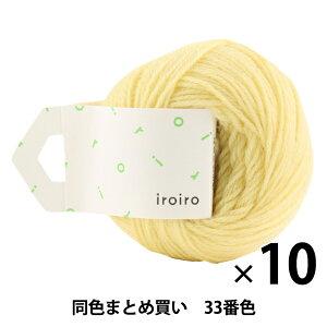 【10玉セット】毛糸 『iroiro(いろいろ) 33番色 チーズ』 DARUMA ダルマ 横田【まとめ買い・大口】