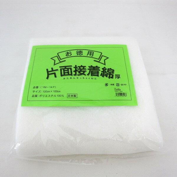 片面接着綿(厚)/YM-14P