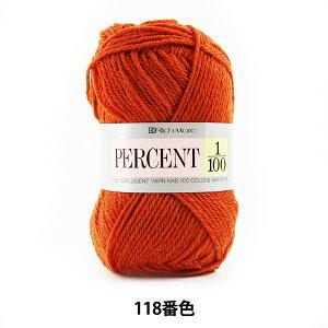 秋冬毛糸 『PERCENT (パーセント) 1/100 118番色』 RichMore リッチモア
