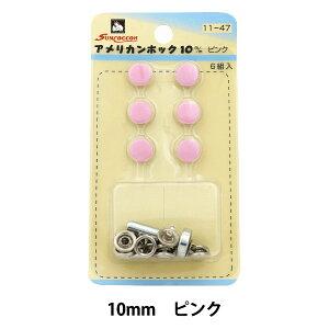 ボタン 『アメリカンホック (打具付) 10mm 6組入 SUN10 ピンク』 SUNCOCCOH サンコッコー KIYOHARA 清原