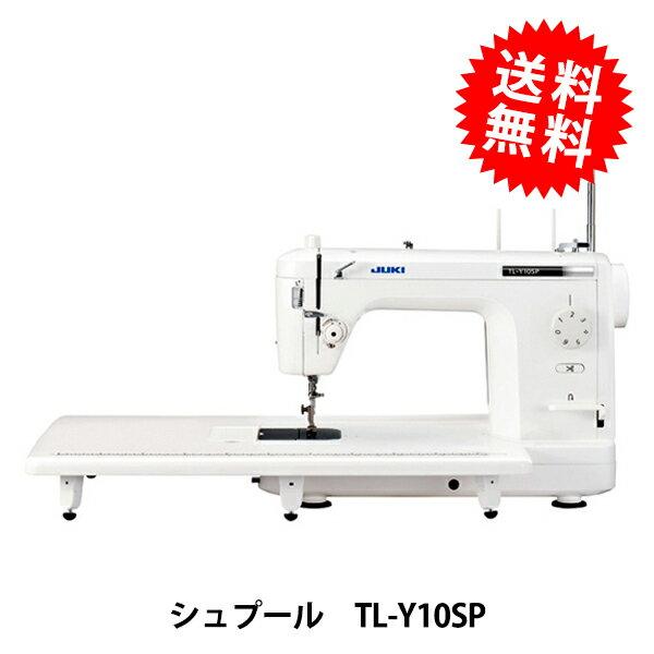 【ミシンポイント最大15倍】 ジューキ 職業用本縫いミシン TL-Y10SP シュプール/Y10SP[上級者向け 本体 入園 入学 JUKI