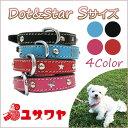 【在庫処分】犬の首輪 ドット&スター S 4色 / DC1035-S [小型犬/中型犬/レザー/本革/牛革]