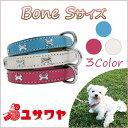 【在庫処分】犬の首輪 ボーン S 3色 / DC1046-S [小型犬/中型犬/レザー/本革/牛革]