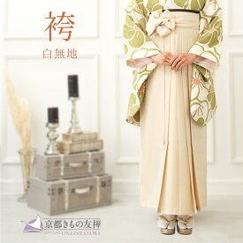 【レンタル】【卒業式】袴 無地 白 アイボリー (S/M/L/LL) 卒業袴 はかま 単品 卒業式