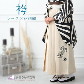 【レンタル】【卒業式】袴 白 アイボリー レース刺繍 (S/M/L/LL) 卒業袴 はかま 単品 卒業式