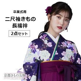 【レンタル】【卒業式】二尺袖 長襦袢 紫 (S/M/L/LL)卒業袴用 はかま用 単品 卒業式 P6508