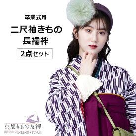 【レンタル】【卒業式】二尺袖 長襦袢 紫 (S/M/L/LL)卒業袴用 はかま用 単品 卒業式 P6522