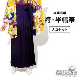 【レンタル】【卒業式】袴 ぼかし 紫 (SS/S/M/L) 卒業袴 はかま 単品 卒業式P6906
