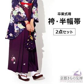 【レンタル】【卒業式】袴 ぼかし 刺繍 ワイン (SS/S/M/L) 卒業袴 はかま 単品 卒業式P6909
