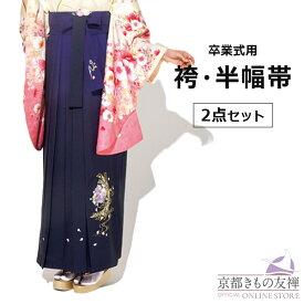 【レンタル】【卒業式】袴 ぼかし 刺繍 紫 (SS/S/M/L) 卒業袴 はかま 単品 卒業式P6910