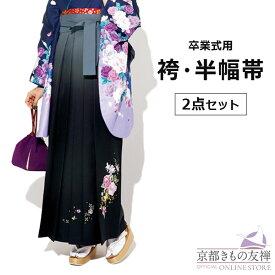 【レンタル】【卒業式】袴 ぼかし 刺繍 黒 (SS/S/M/L) 卒業袴 はかま 単品 卒業式P6912
