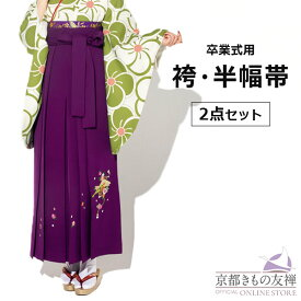 【レンタル】【卒業式】袴 無地 刺繍 紫 (SS/S/M/L) 卒業袴 はかま 単品 卒業式P6914