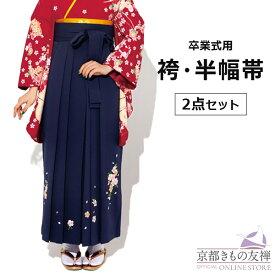 【レンタル】【卒業式】袴 無地 刺繍 紺 (SS/S/M/L) 卒業袴 はかま 単品 卒業式P6915
