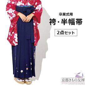 【レンタル】【卒業式】袴 無地 刺繍 紫 (SS/S/M/L) 卒業袴 はかま 単品 卒業式P6916