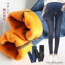 マタニティ パンツ 裏起毛 デニム ボトムス ズボン ダメージ アジャスター付き 秋冬 あったか 大きいサイズ ブルー/ブ…