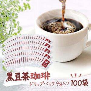カフェインレスコーヒー ドリップ バッグ 遊月亭 黒豆茶珈琲 ドリップバック 9g入を100袋 お徳用 無添加 更におまけで10パックプレゼントでお買得! カフェインレス ギフト お歳暮 黒大豆