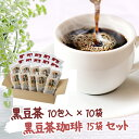 カフェインレスコーヒー ドリップ バッグ 遊月亭 黒豆茶珈琲 ドリップパック 15袋と黒...