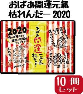 遊月亭 おばあの開運元氣枯れんだー2020 まとめ買い【10冊セット】  日本郵便 ゆうパケット送料無料 壁掛けタイプ A4サイズ 月めくり