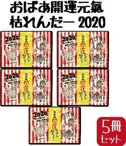 遊月亭 おばあの開運元氣枯れんだー2020 まとめ買い【5冊セット】  日本郵便 ゆうパケット送料無料 壁掛けタイプ A4サイズ 月めくり