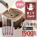 カフェインレスコーヒー ドリップ カフェインレス珈琲 ドリップバッグ 黒豆茶 コーヒー 30袋