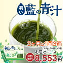 濃い藍の青汁 頒布会【3.5g×30袋入を3箱、3ヵ月に1回お届け(全4回)】 送料無料
