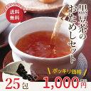 黒豆茶 遊月亭 ティーバッグ ノンカフェイン お茶 健康茶 発芽焙煎 妊婦 お試し 25包