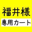 福井様専用 おばあかふぇセット