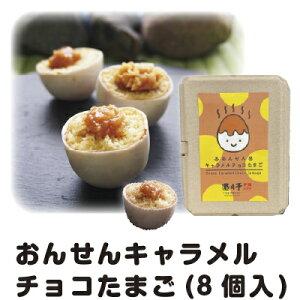 おんせんキャラメルチョコたまご【8個入】