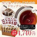 遊月亭 黒豆茶珈琲(カフェインレスコーヒー)ドリップパックを15袋と黒豆茶10包入を10袋【送料無料】 黒大豆 黒豆 クロマメ kuromame …