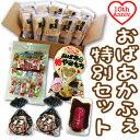 遊月亭 黒豆茶100包+おばあセット あられ とちもち みそ 手作り 限定販売