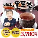 黒豆茶 妊婦 お茶 ノンカフェイン 健康茶 ティーバッグ 遊月亭 発芽焙煎 お試し 10包入×10袋 100包