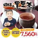 妊婦 ノンカフェイン 健康茶 黒豆茶 ティーバッグ 遊月亭 発芽焙煎 お徳用 10包入×20袋 200包