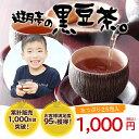 黒豆茶 遊月亭 ティーバッグ たべる ノンカフェイン お茶 健康茶 発芽焙煎 妊婦 お試し 25包