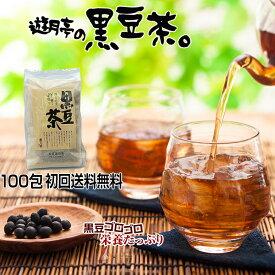 黒豆茶 遊月亭 ノンカフェイン お茶 ティーバッグ 妊婦 発芽黒豆茶 湯村温泉 10包入×10袋 100包 送料無料