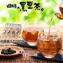 黒豆茶 遊月亭 ティーバッグ ノンカフェイン お茶 健康茶 発芽焙煎 妊婦 ギフト 化粧箱入 10包入×12袋 120包