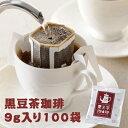 遊月亭 黒豆茶珈琲(カフェインレスコーヒー)【ドリップバック(9g入)を100袋】お徳用【更におまけで10パックプレゼントでお買得!】…