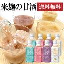 甘酒350g×4種×2セット 楽天ランキング1位 手土産に  国産 ノンアルコール 粒なし 砂糖不使用 米麹 赤米 黒米 ゆず …