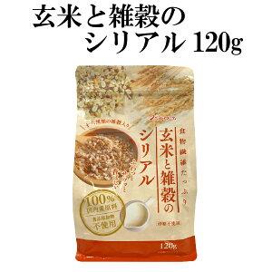 食物繊維たっぷり 国産100%玄米と雑穀のシリアル 120g 食品添加物不使用 砂糖不使用 ミルク(牛乳)や砂糖をかけて お子様のおやつに ヨーグルトをかけて 置き換えダイエット 健康