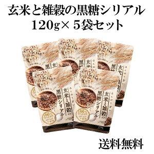 国産100%玄米と雑穀の黒糖シリアル250g 香料・保存料不使用 沖縄県産加工黒糖使用 ミルクをかけて お子様のおやつに ヨーグルトをかけて 健康 お得な5袋セット 特別価格 特価