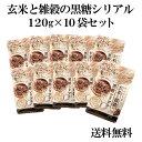 国産100%玄米と雑穀の黒糖シリアル250g 香料・保存料不使用 沖縄県産加工黒糖使用 ミルクをかけて お子様のおやつに …