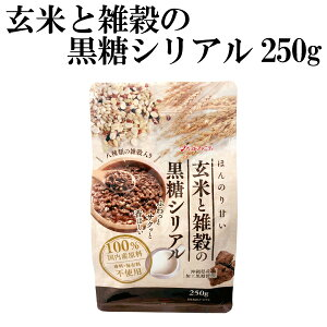 国産100%玄米と雑穀の黒糖シリアル250g 香料・保存料不使用 沖縄県産加工黒糖使用 ミルクをかけて お子様のおやつに ヨーグルトをかけて 健康