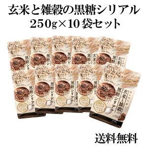 国産100%玄米と雑穀の黒糖シリアル250g 香料・保存料不使用 沖縄県産加工黒糖使用 ミルクをかけて お子様のおやつに ヨーグルトをかけて 健康 お得な10袋セット 特別価格 特価