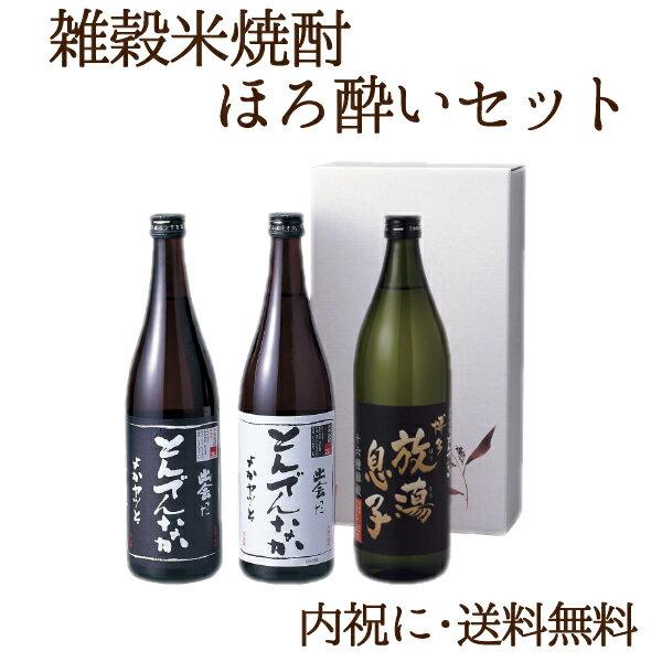 【 送料無料 お中元に 】雑穀米焼酎ほろ酔いセット