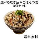 食べ比べできる 選べる炊き込みごはん150g×3袋セット 海の幸 山の幸 洗ったお米に炊き込みごはんの素を入れるだけの…