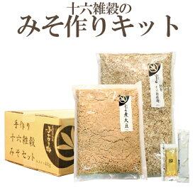 手作り十六雑穀みそキット4kg【送料無料 ご家庭でみそ作り】 健康 ふかほり邸
